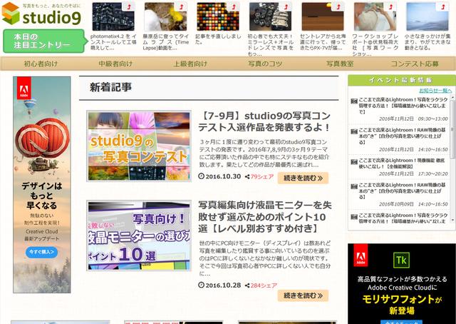 studio9   写真・カメラ情報サイト すたじお・きゅう