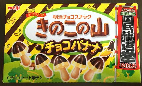 きのこの山チョコバナナ
