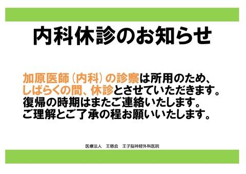 20190122 加原医師休診のお知らせ