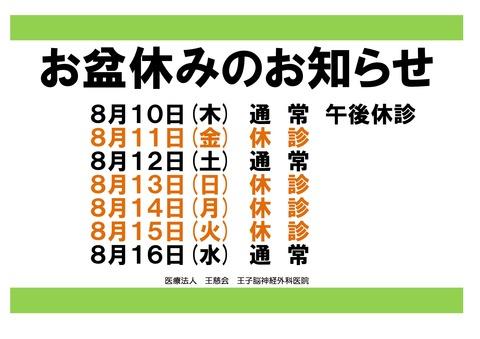 20170808 お盆休みのお知らせ