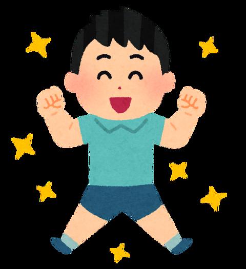 pose_genki01_boy - コピー - コピー