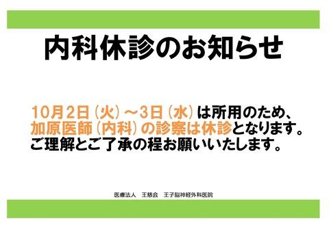 20181002 加原医師休診のお知らせ
