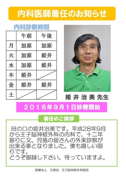 20160729 姫井内科医師着任のお知らせ