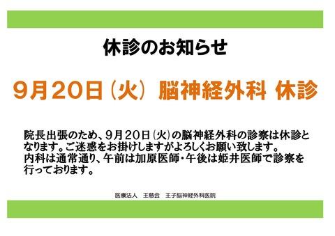 20160816 院長休診のお知らせ