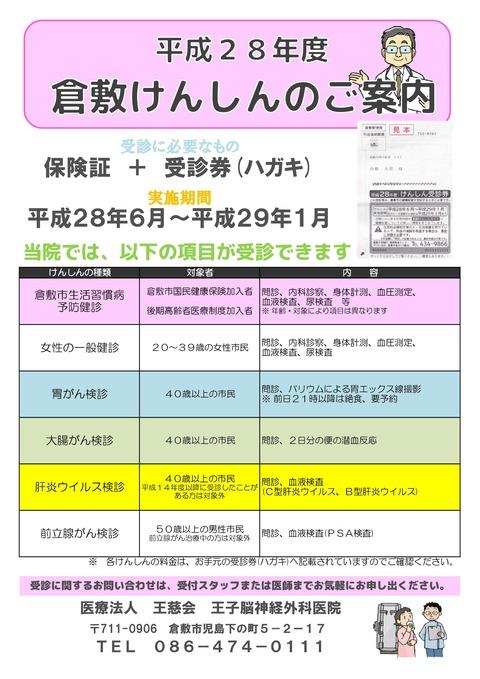 20160527 倉敷市けんしんパンフレット