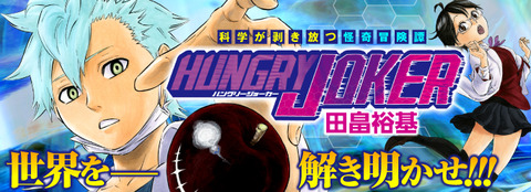 HUNGRY JOKER 画像