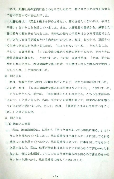 菊井陳述書2