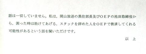 菊井陳述書6