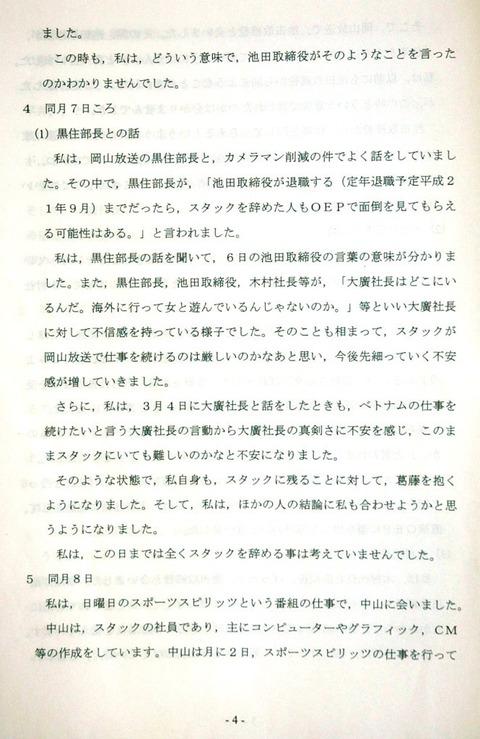 菊井陳述書4