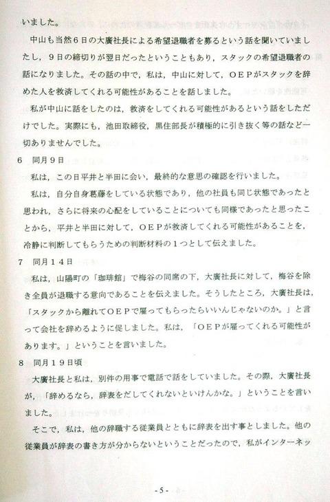 菊井陳述書5