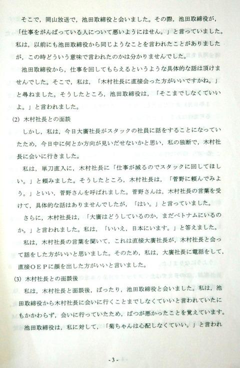 菊井陳述書3