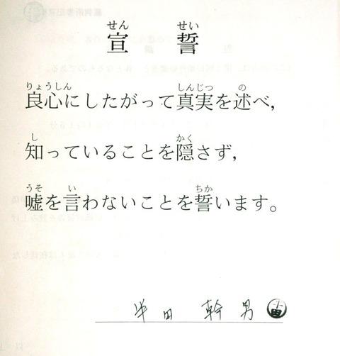 半田宣誓1