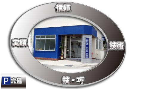 大川歯科医院外観