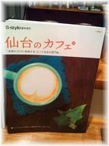 仙台のカフェ