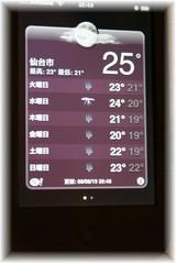 iphone天気1