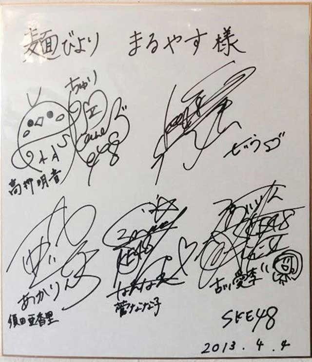 麺びより まるやす - SKE48のよくばり課外授業ロケ地巡り : アイドル情報局