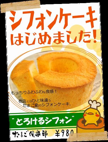 たまご倶楽部のシフォンケーキ