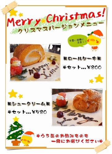 喫茶クリスマス特別メニュー
