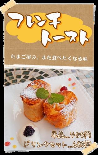たまご屋のフレンチトースト