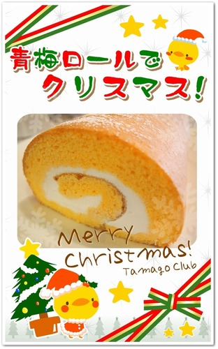 青梅ロールでクリスマス!案02