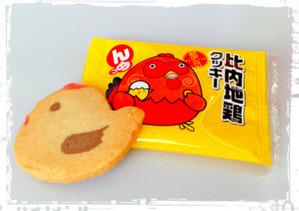 比内地鶏クッキー