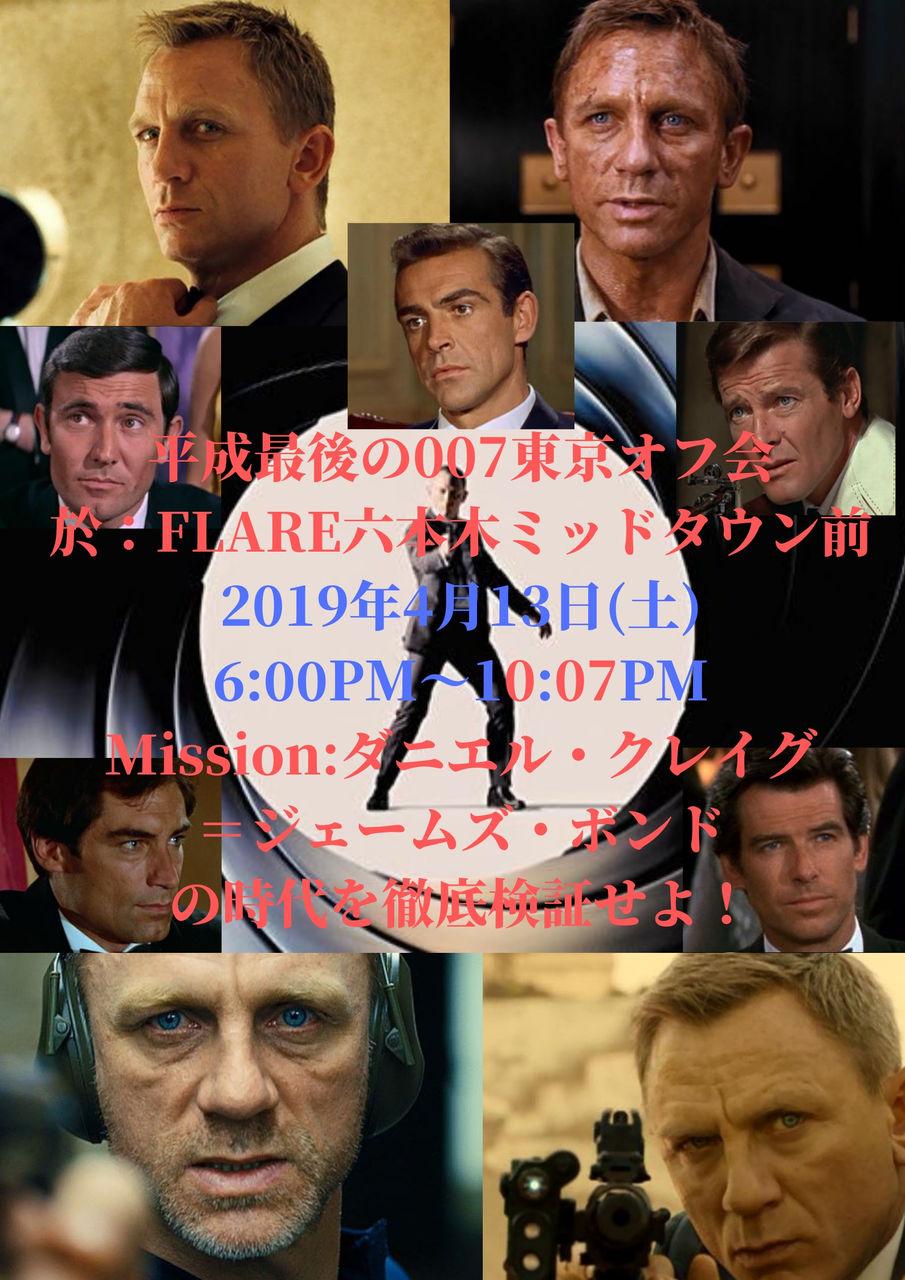 平成最後の007東京オフ会 Final