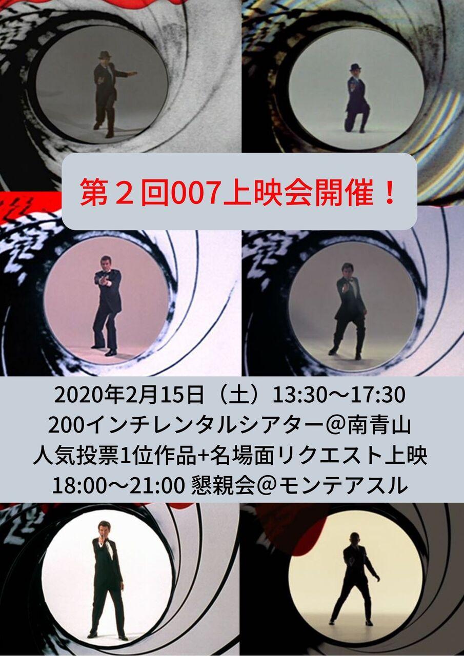 第二回007上映会開催!