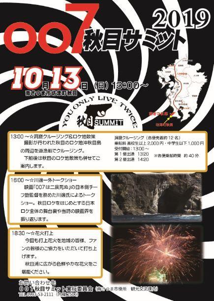 2019 Akime Summit FlyerR