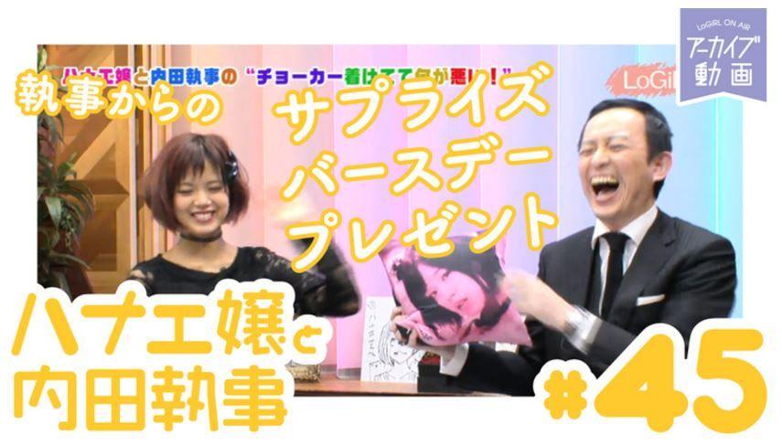 ハナエ嬢と内田執事19