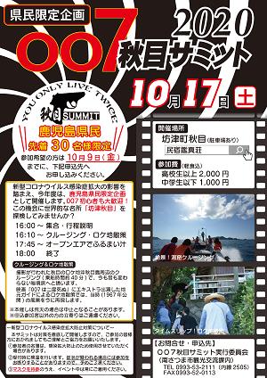 Akime Summit 2020