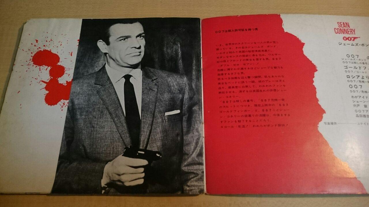 2016年07月 : For James Bond 00...