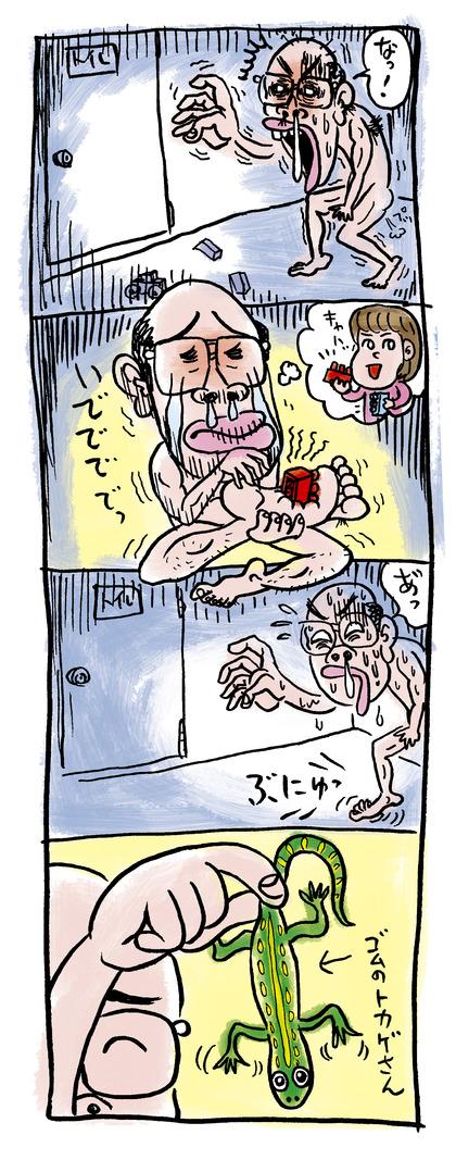 全裸にて04_01