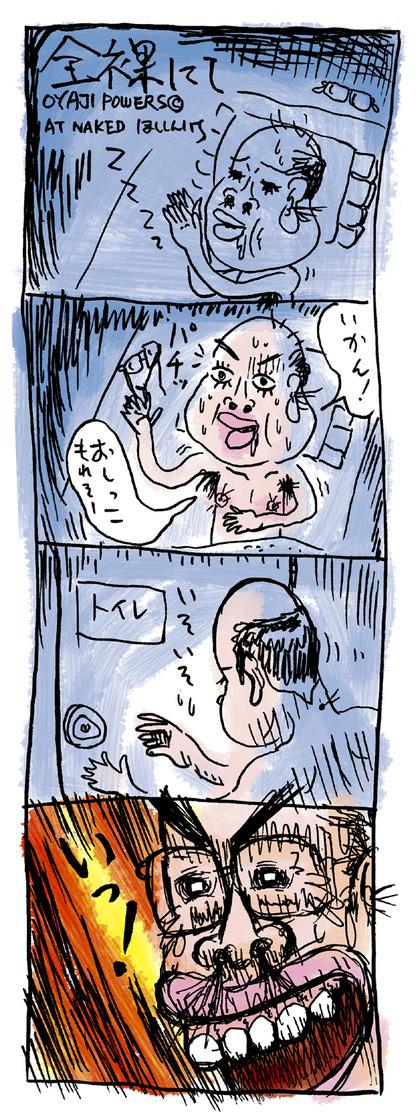 全裸にて04_02