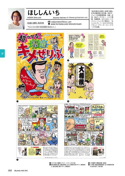 デモ282_hoshishinichi