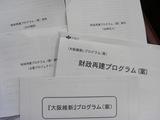 大阪維新プログラムの資料たち