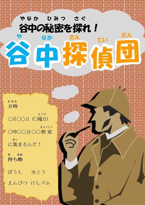 谷中探偵団チラシ web用