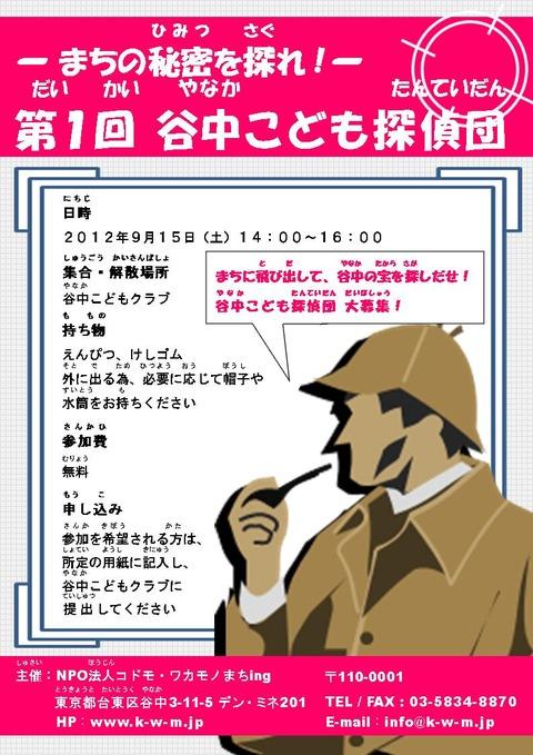 谷中コドモ探偵団5
