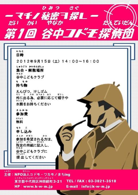 谷中コドモ探偵団2 画像