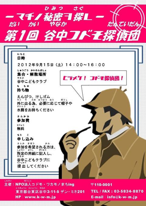 谷中コドモ探偵団2・5