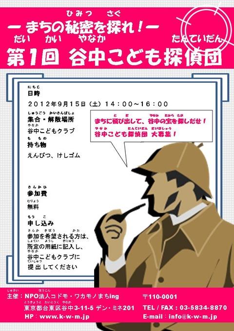 谷中コドモ探偵団4