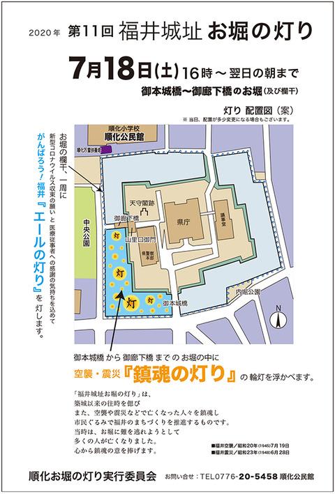 2020福井城址お堀の灯り02