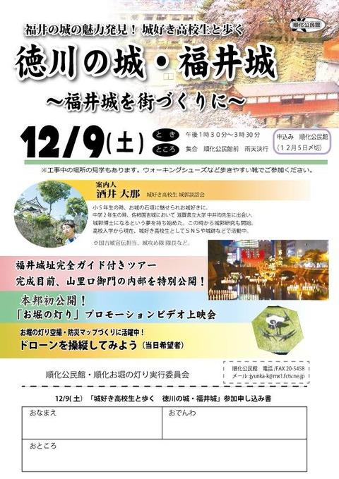 郷土福井城20171208