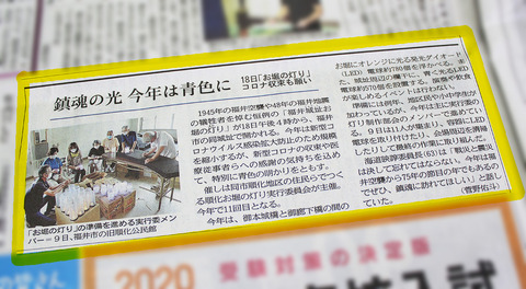 20200710福井新聞記事