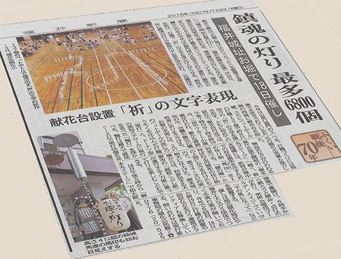 20150709福井新聞