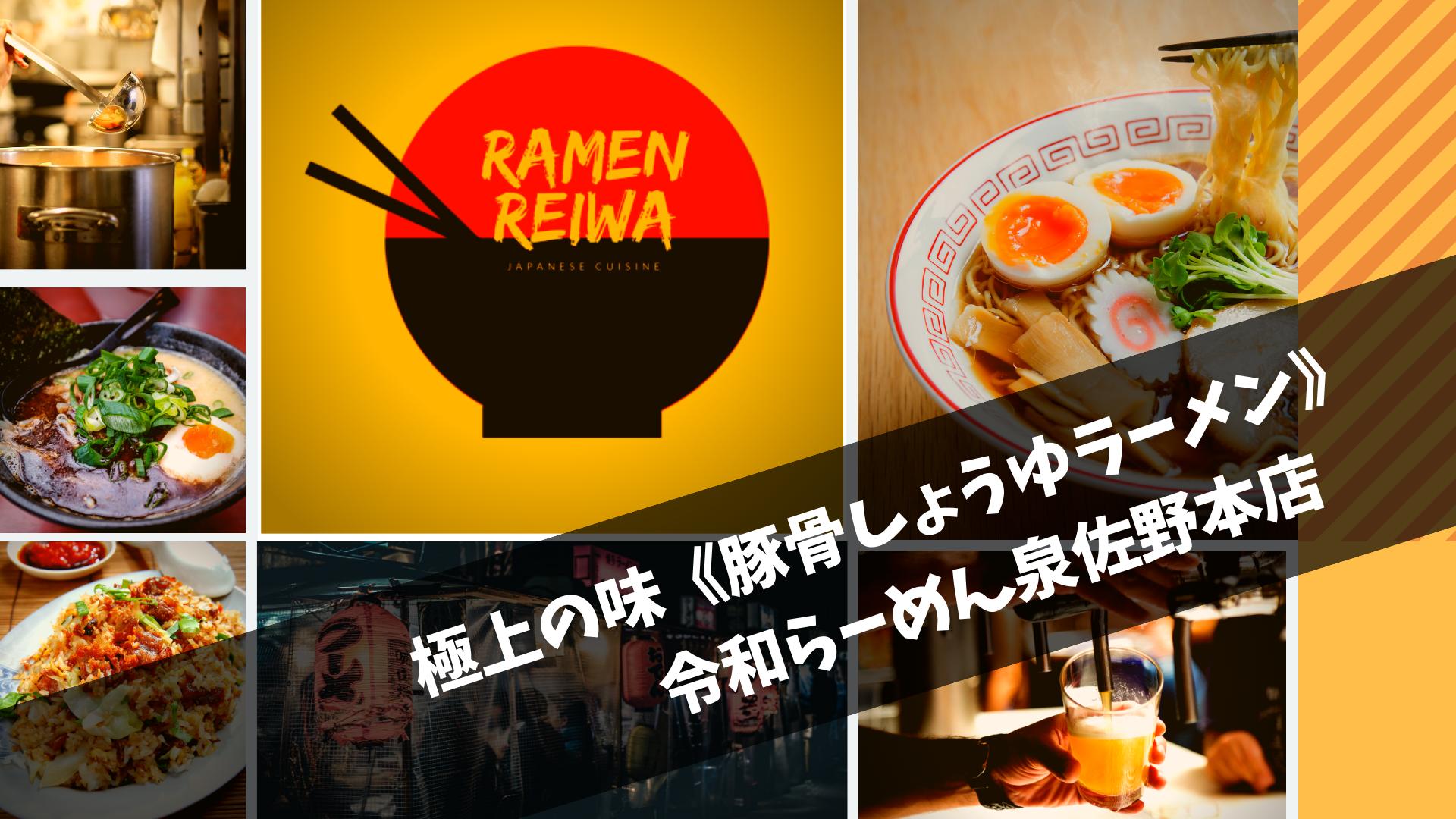 令和ラーメン公式サイト/ 泉佐野市 イメージ画像
