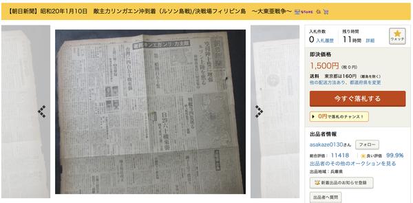 パロッツ君事務所付近の港に関する昭和20年の新聞記事