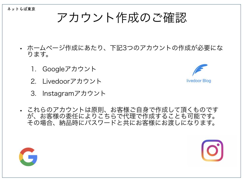 ネットらぼ東京:制作の流れ.002