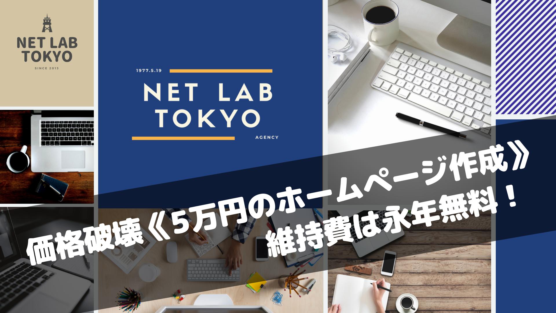 維持費0円のホームページ作成 / ネットらぼ東京 イメージ画像