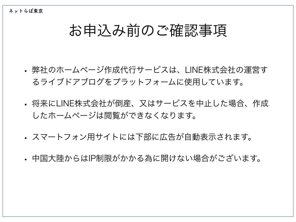 ネットらぼ東京:制作の流れ.005