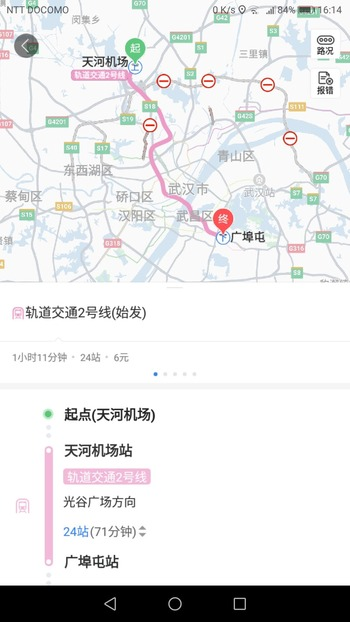 Screenshot_20180822-161459